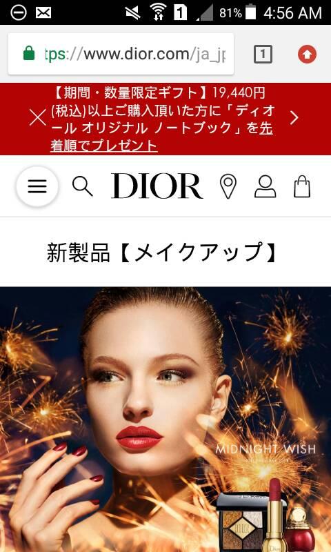Dior ノベルティ案内