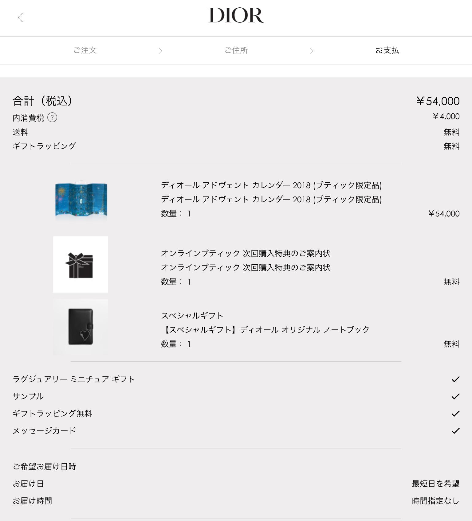 Dior オンラインブティック 注文画面