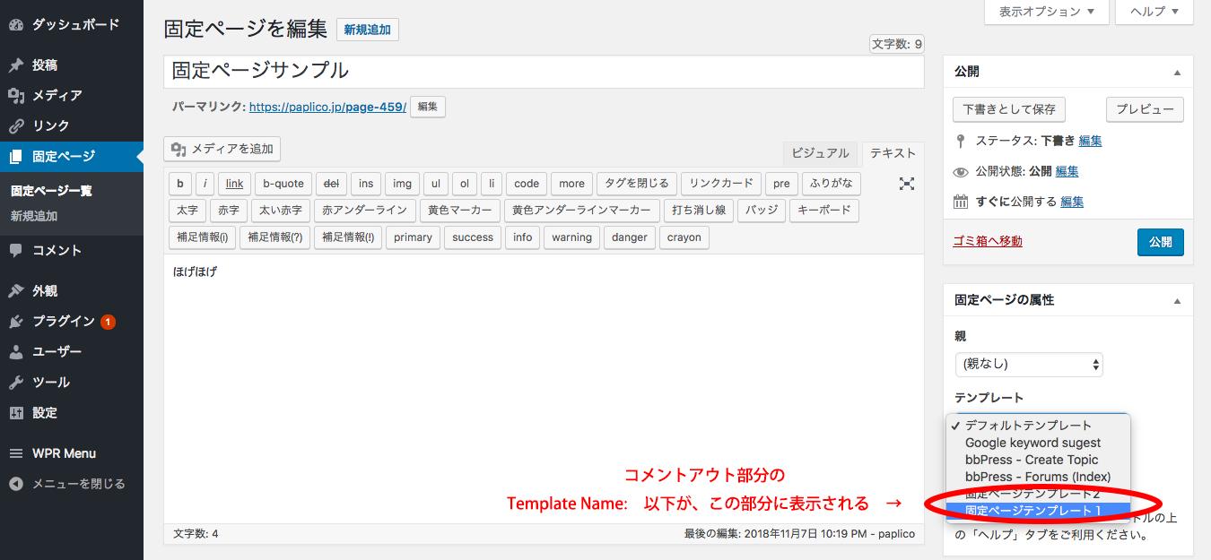 テンプレートファイルのコメントアウト部分が、テンプレート選択画面に表示される