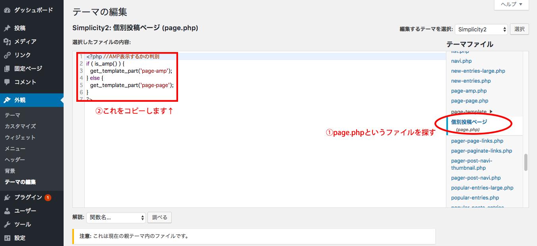 親テーマ内でpage.phpというファイルを探して、内容をコピー