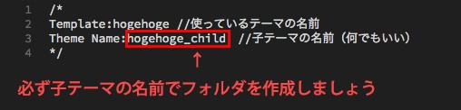 子テーマを格納するフォルダ名名前はstyle.cssのコメントアウト部分と一致させましょう