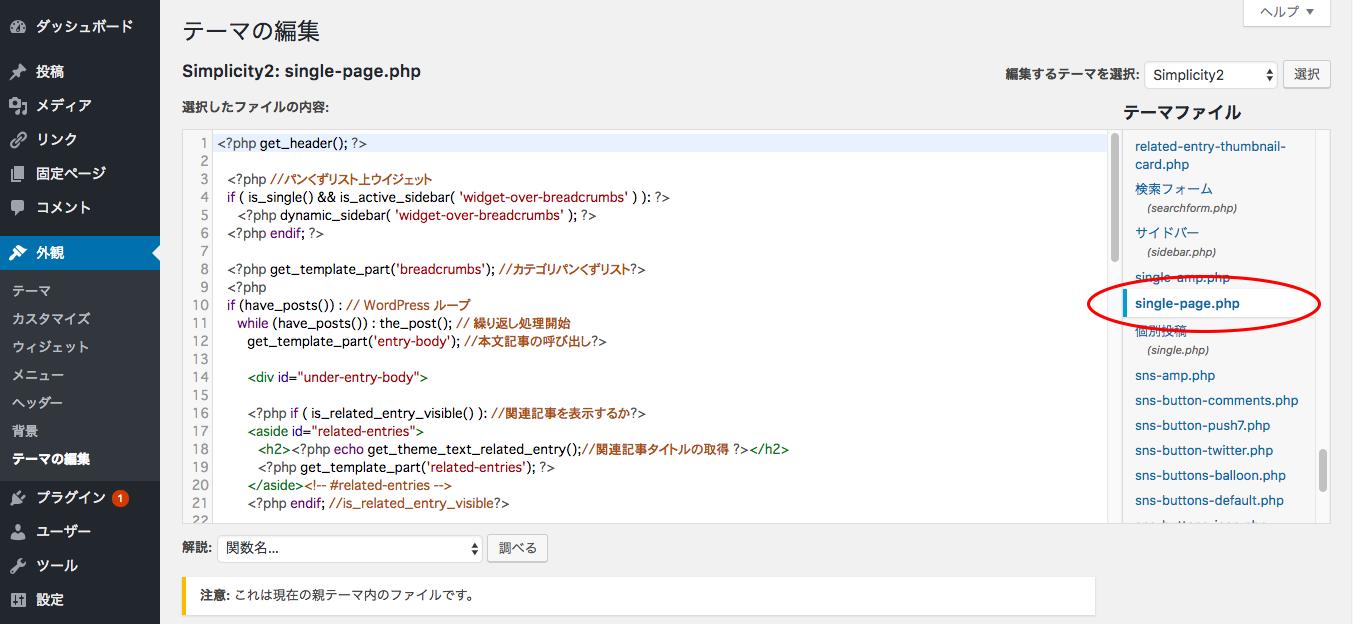 simplicity2の固定ページのコンテンツ部分呼び出し