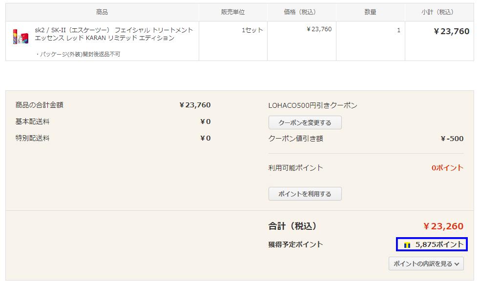 エスケーツー SK-II KARAN 2018 クリスマスコフレ 限定パッケージ LOHACO ロハコ