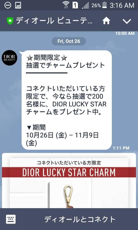 DiorのLINEをコネクトしていると、時々チャームが貰える