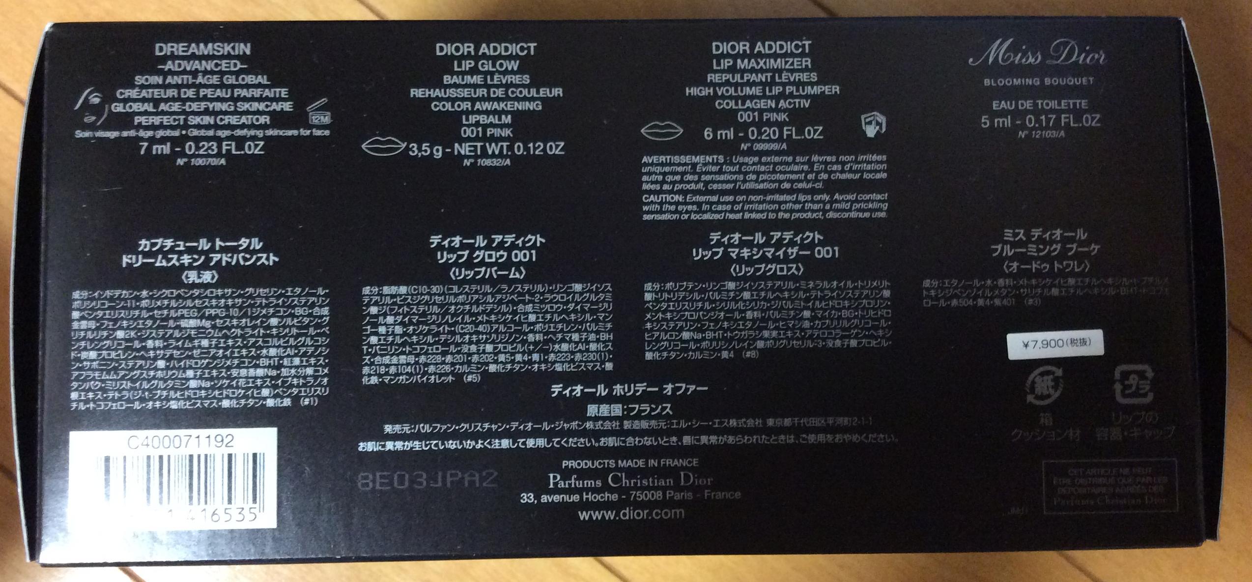 Dior ホリデーオファー 内容物