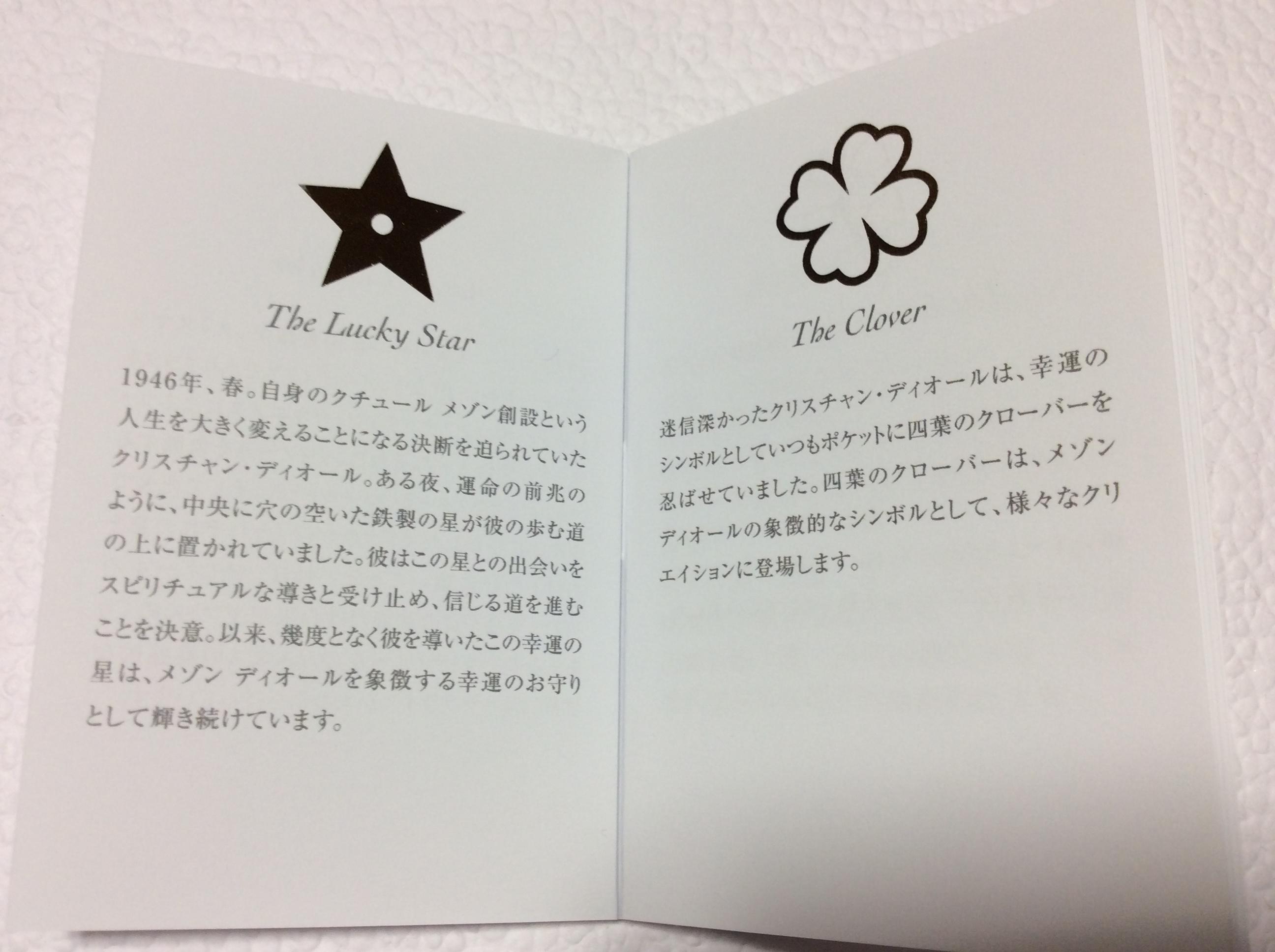 Dior アドベントカレンダー 2018 説明書きの小冊子
