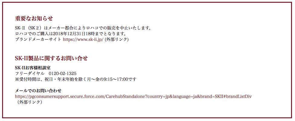 エスケーツー SK-II LOHACO 販売中止