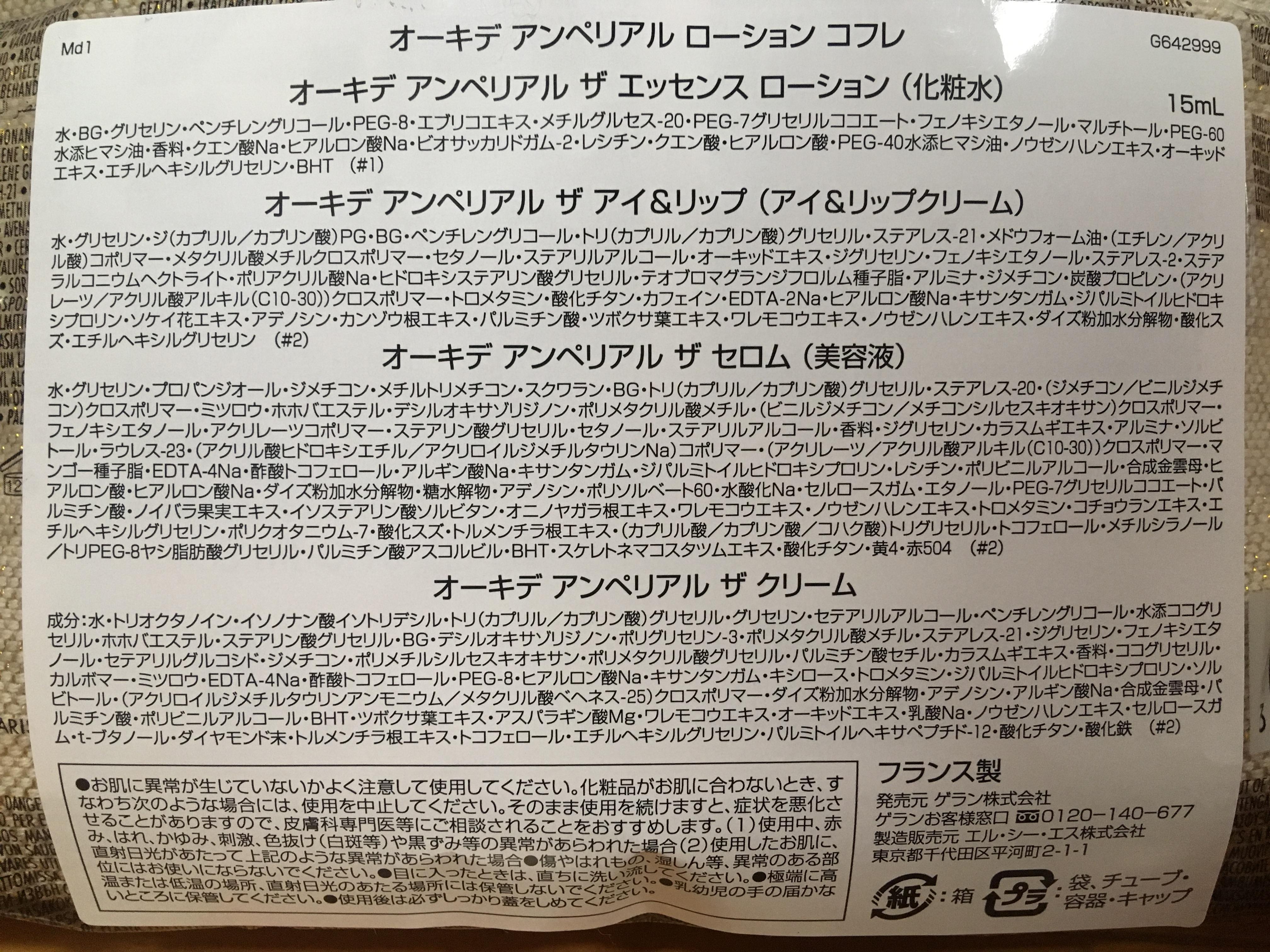 ゲラン GUERLAIN オーキデアンペリアル ローションコフレ 2019 化粧水 ニューイヤーコフレ 内容
