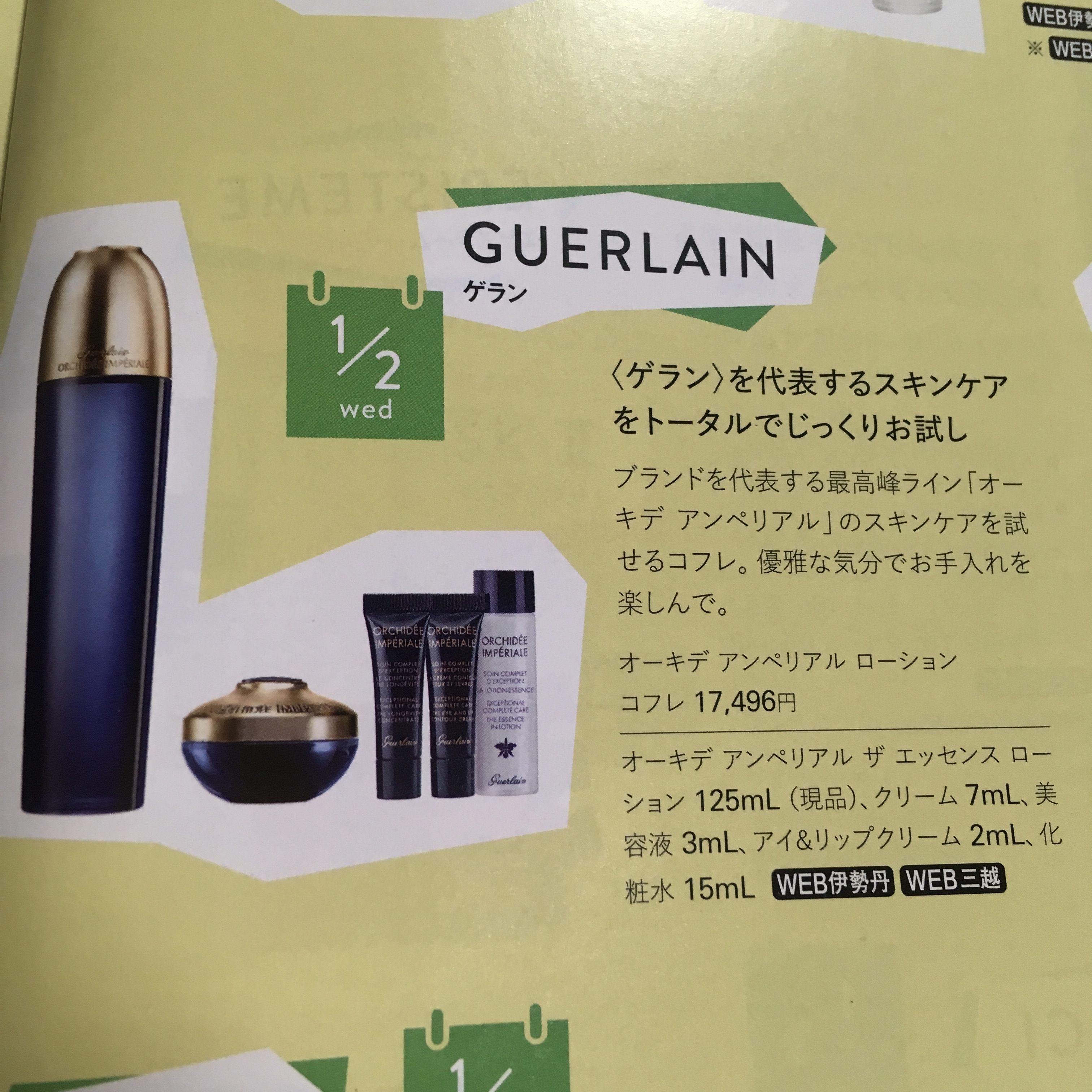 ゲラン GUERLAIN オーキデアンペリアル ローションコフレ 伊勢丹 三越 2019 化粧水