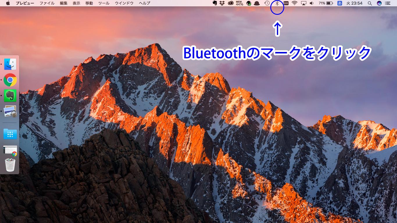 AirDrop Bluetoothのマークをクリック Mac側の設定