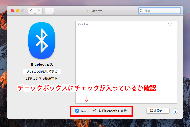 Bluetooth環境設定の「メニューバーにBluetoothを表示」にチェックを入れる