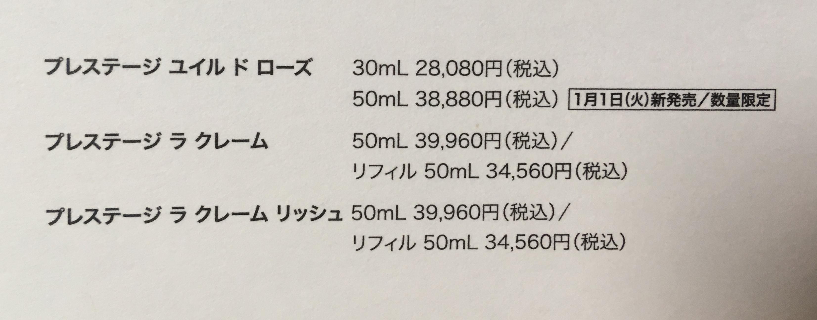 Dior ユイルドローズ 50ml 限定 ディオール