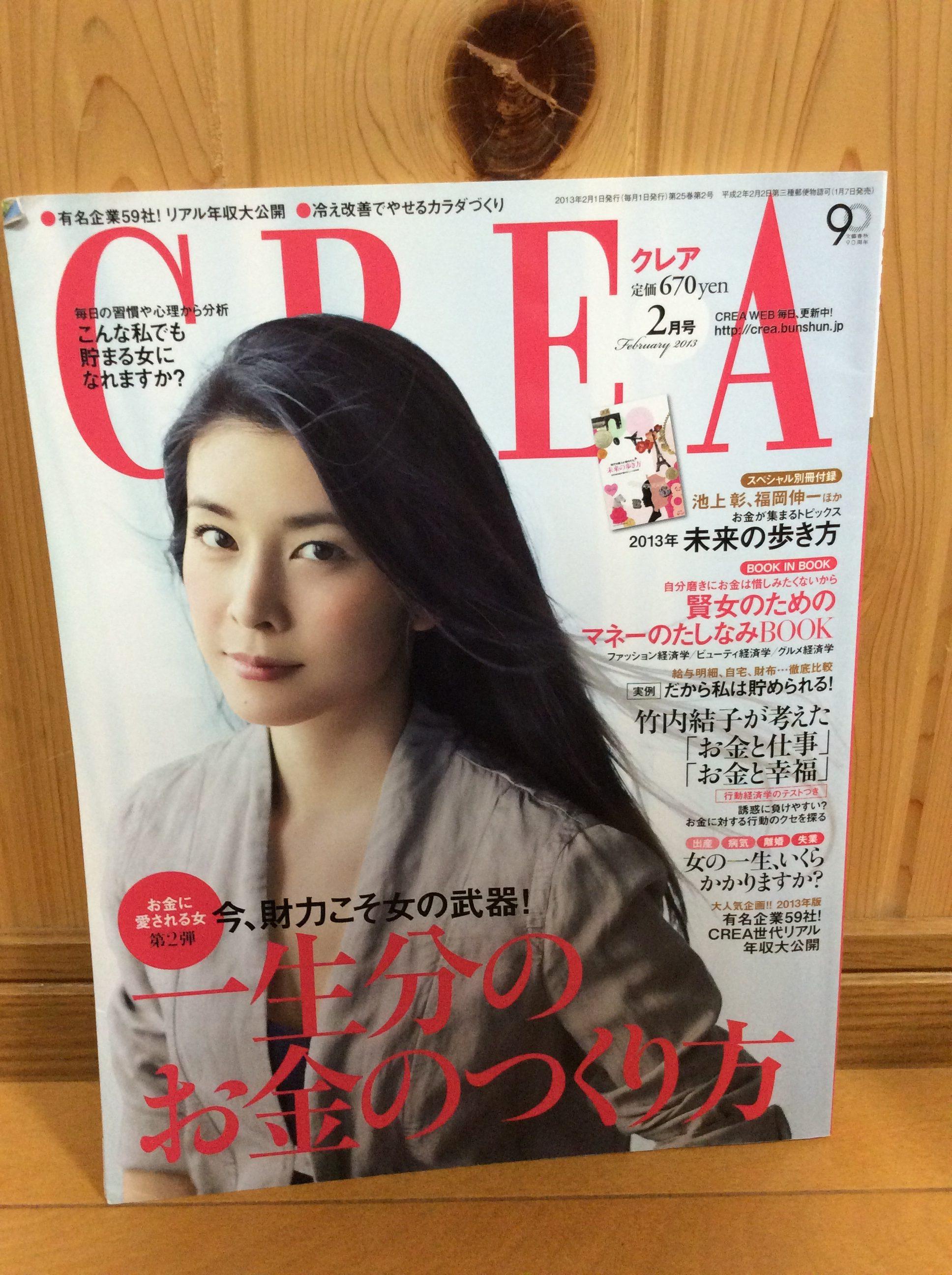 CREA 雑誌 クレア 2013年2月号