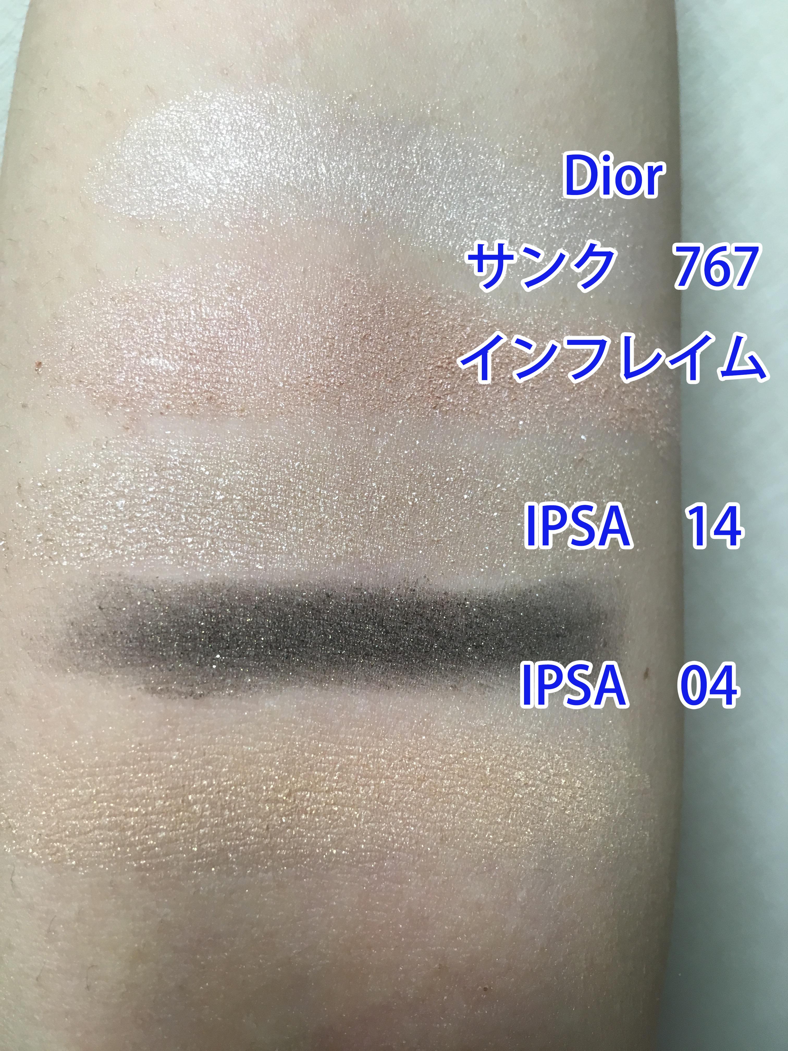 ipsa イプサ Dior ディオール サンククルール アイシャドウ スウォッチ 比較