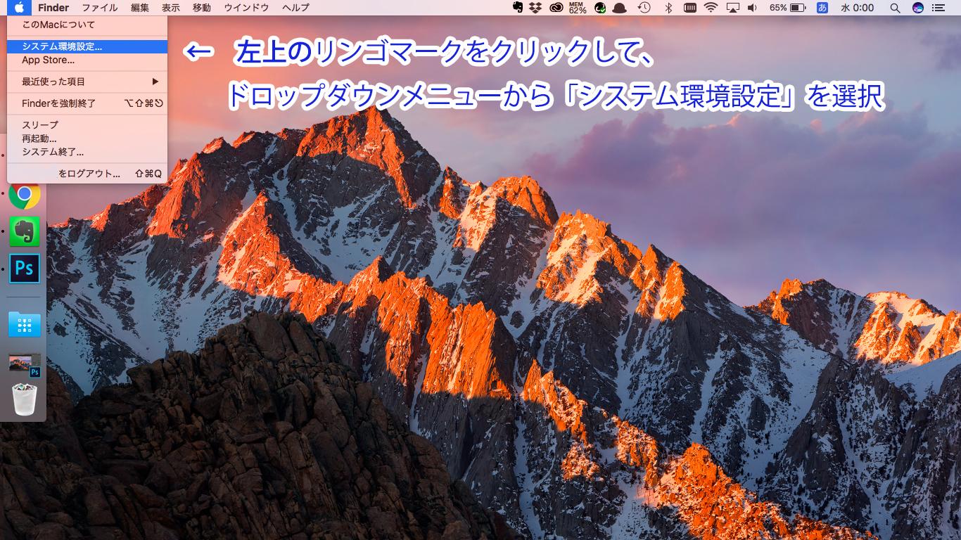 Mac Bluetooth メニューバーへの追加の仕方 方法