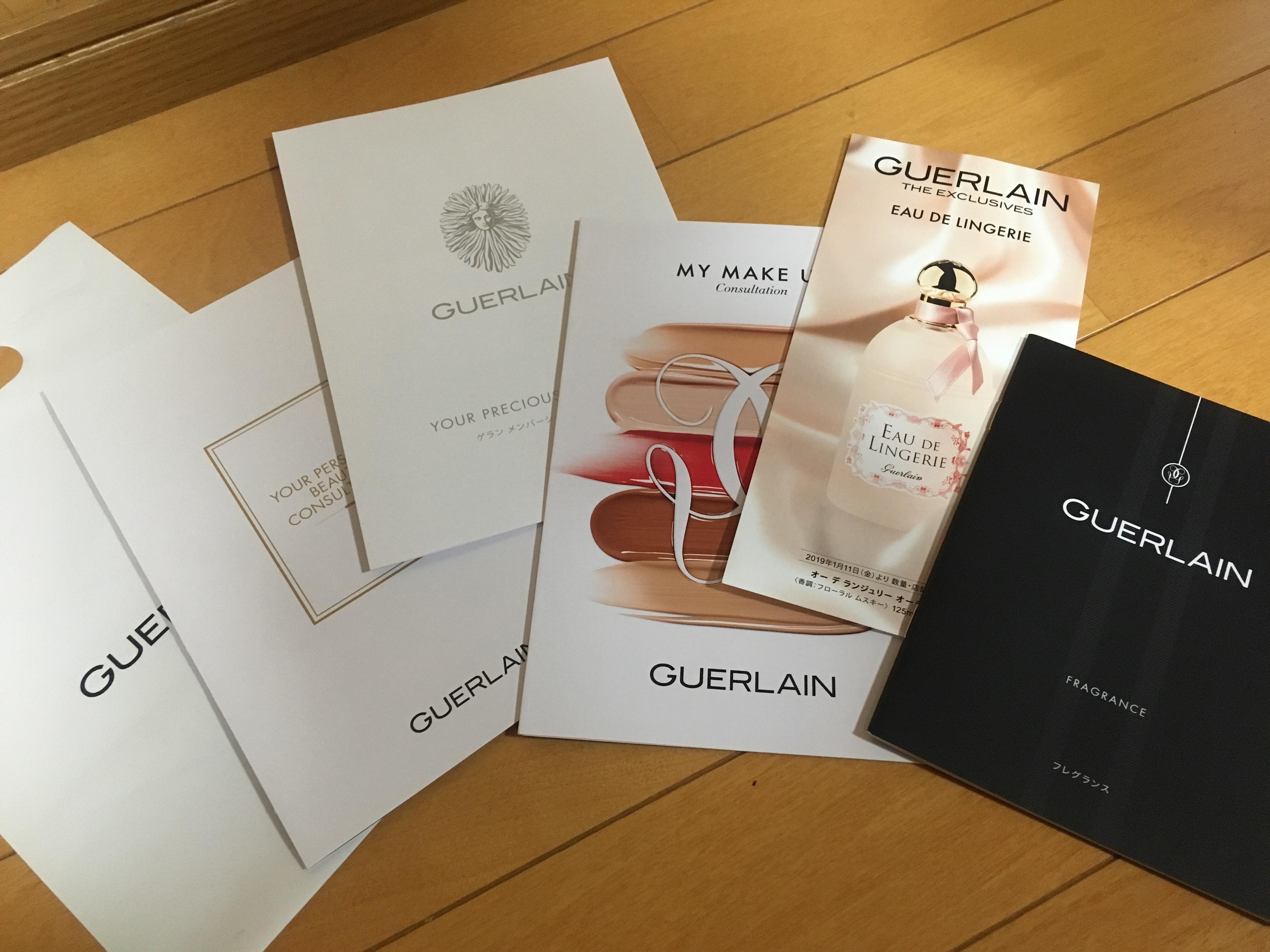 ゲラン パンフレット 製品 カタログ