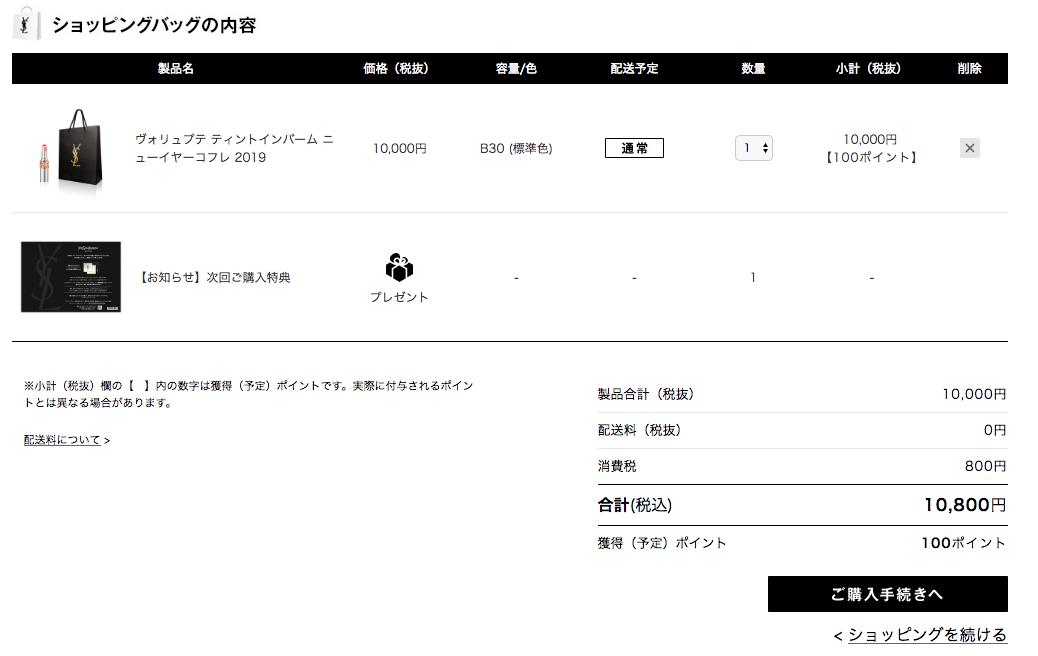ysl オンラインショップ 初めて 利用