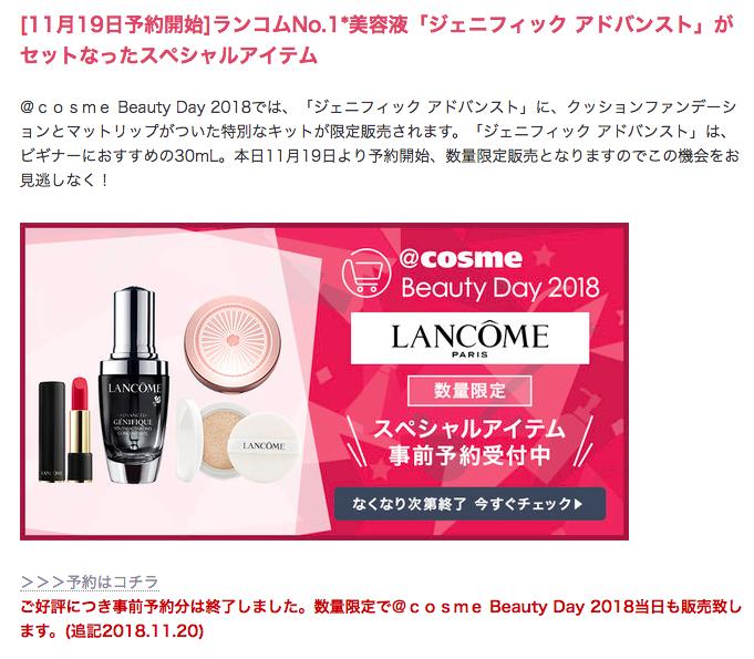 LANCOME ランコム ジェニフィックアドバンスト アットコスメショッピング @cosme shopping beauty day 2018 ビューティーデー ビューティーデイ
