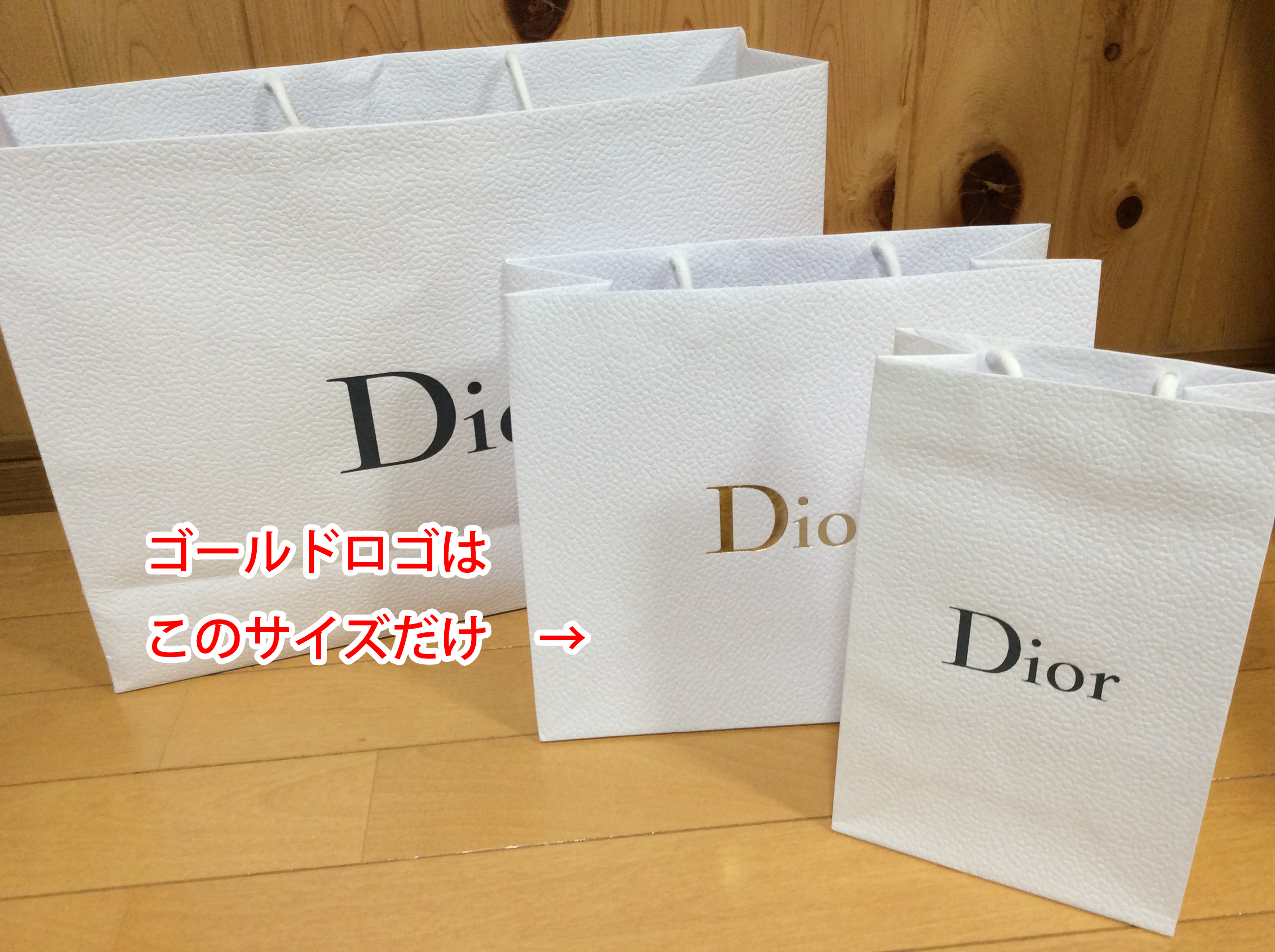 Dior ディオール クリスマスバージョンのショッパーはロゴが金の箔押し 2018