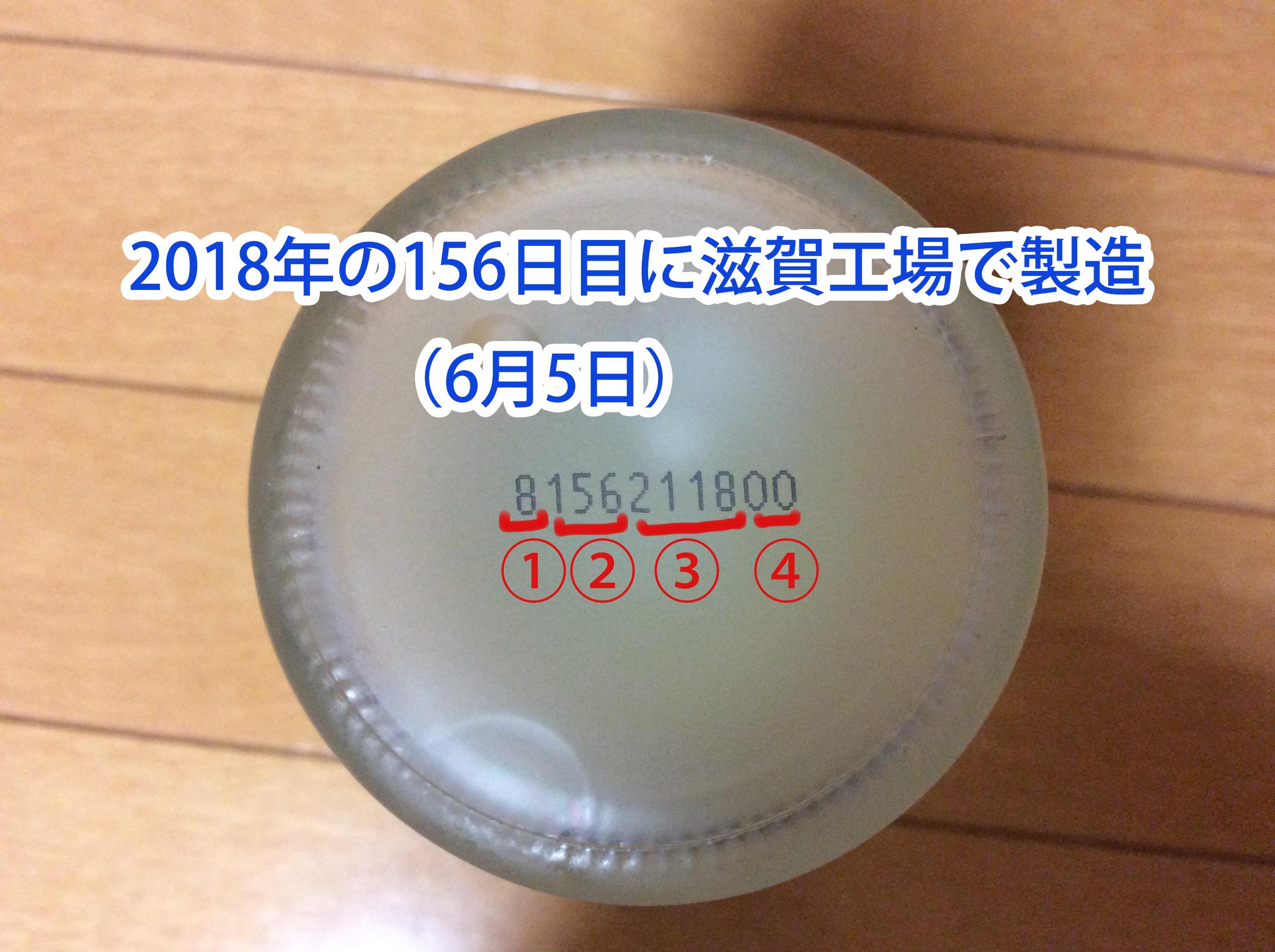 SK-II エスケーツー 製造番号