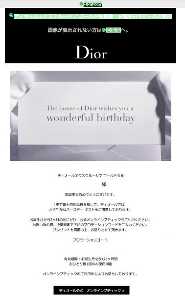 Dior ディオール バースデーギフト メール 案内 ゴールド会員 ダイヤモンド会員 エクスクルーシブ会員