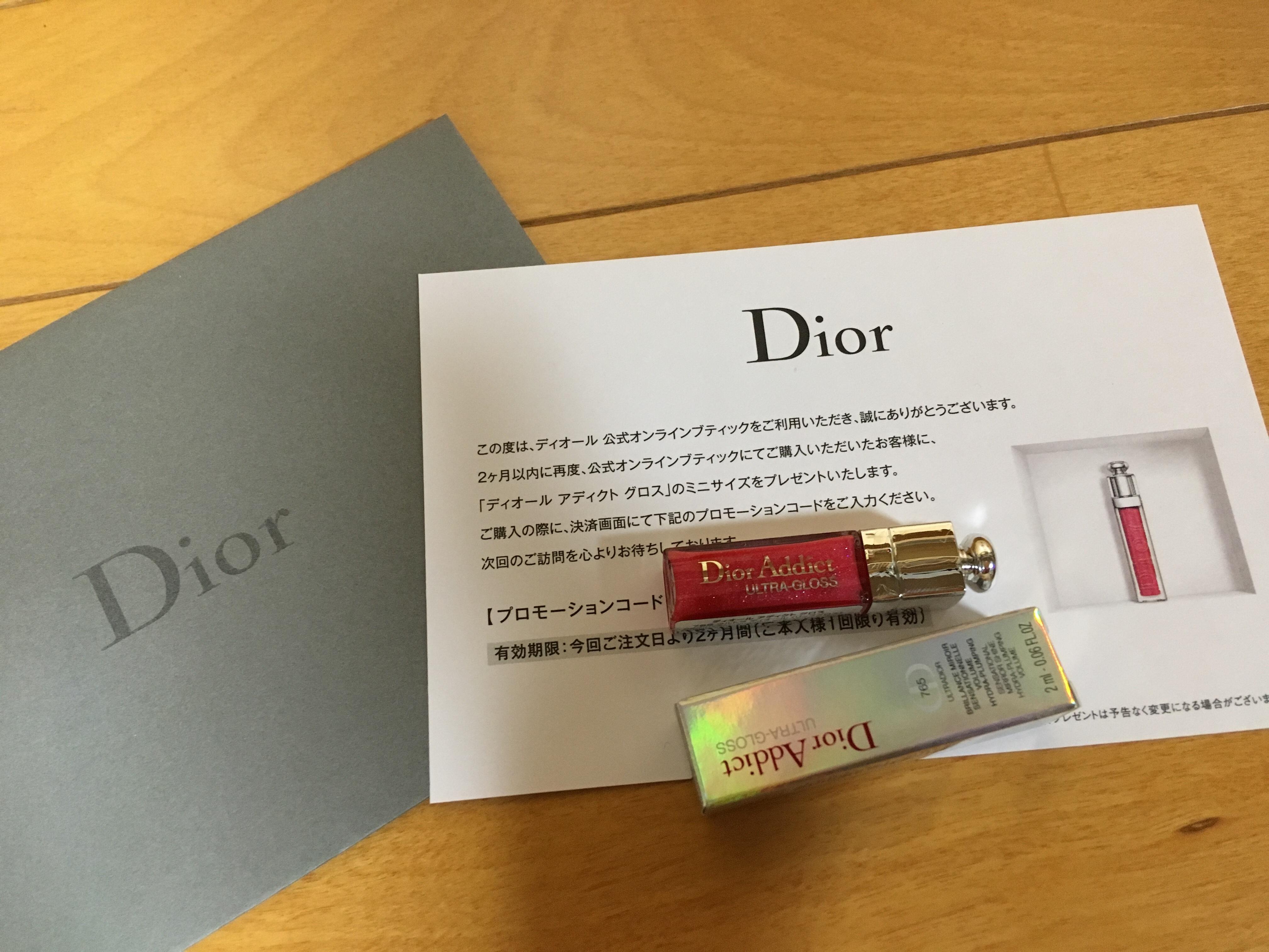 Dior オンラインブティック プロモーションコード グロス