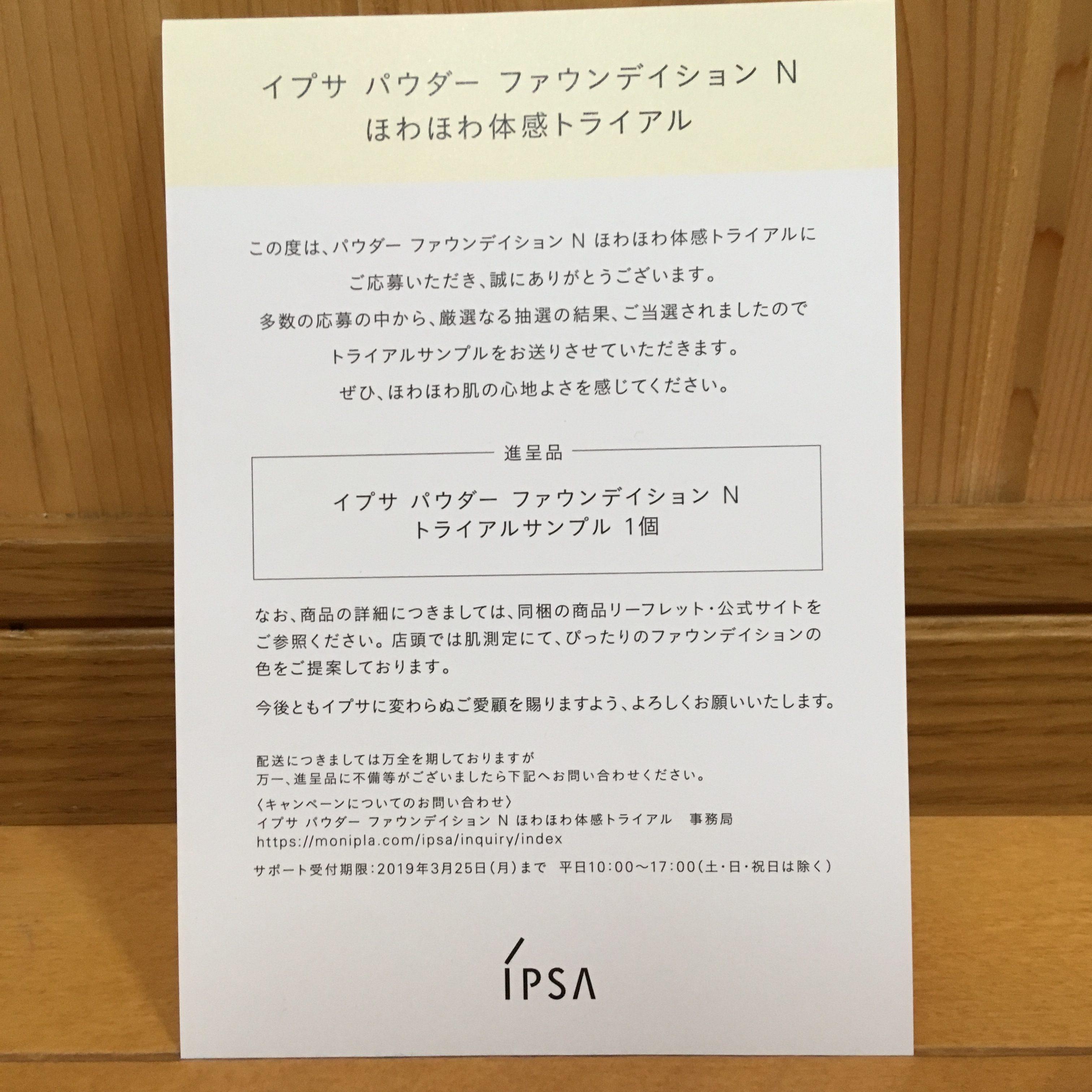 IPSA イプサ ほわほわ体感トライアル パウダーファウンデイションN