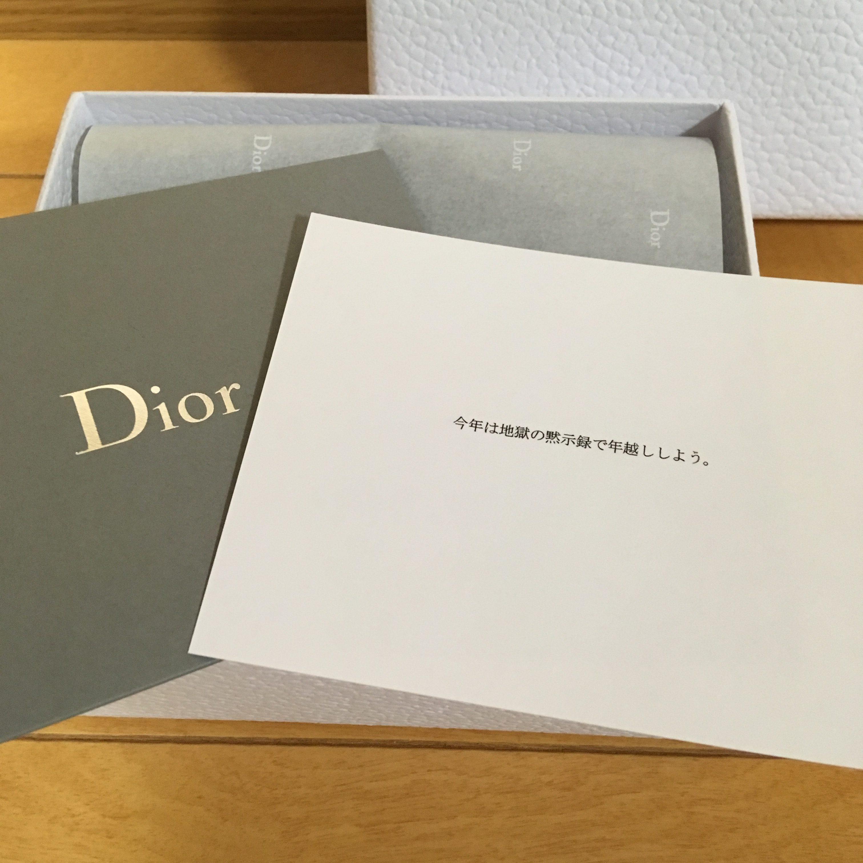 Dior ディオール オンラインブティック ギフトカード メッセージカード