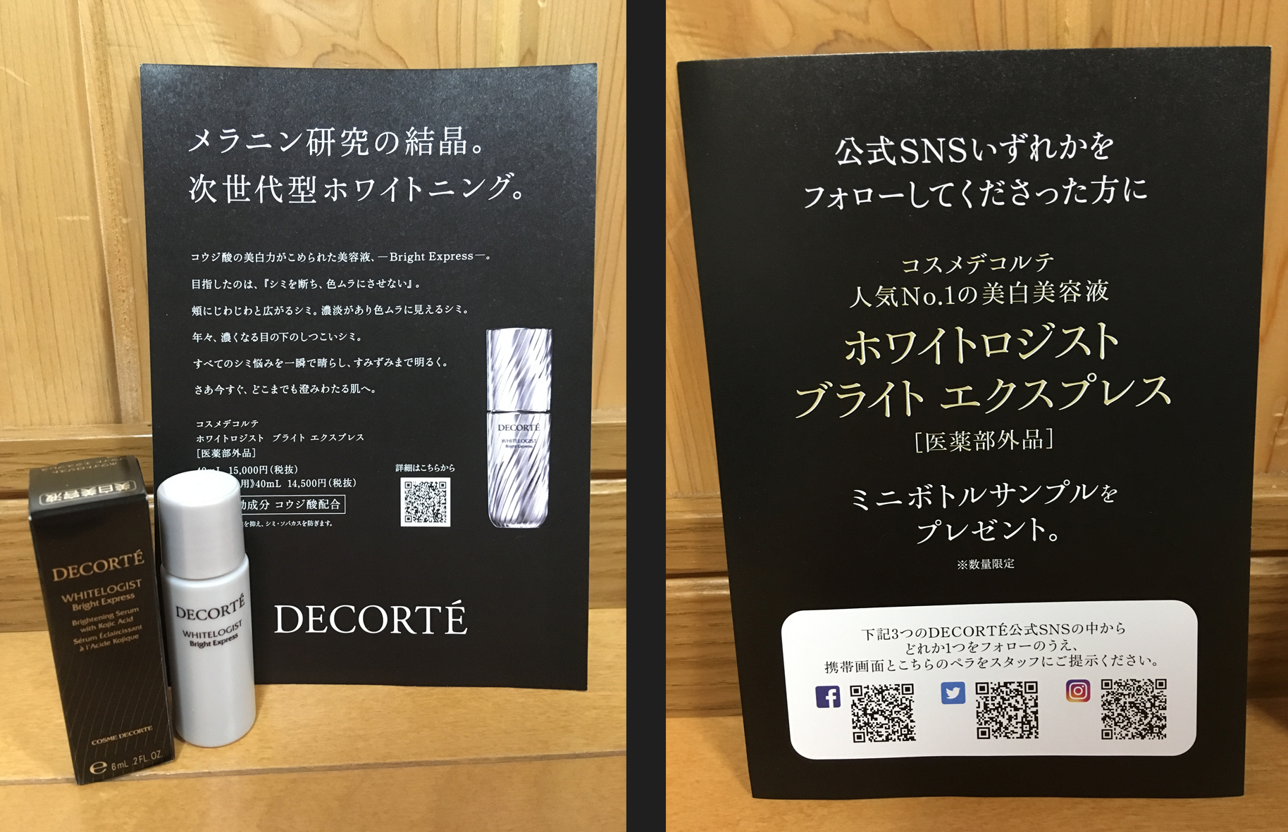 コーセービューティーフェスタ 2019 コスメデコルテ ホワイトロジスト ブライト エクスプレス 美白美容液 サンプル