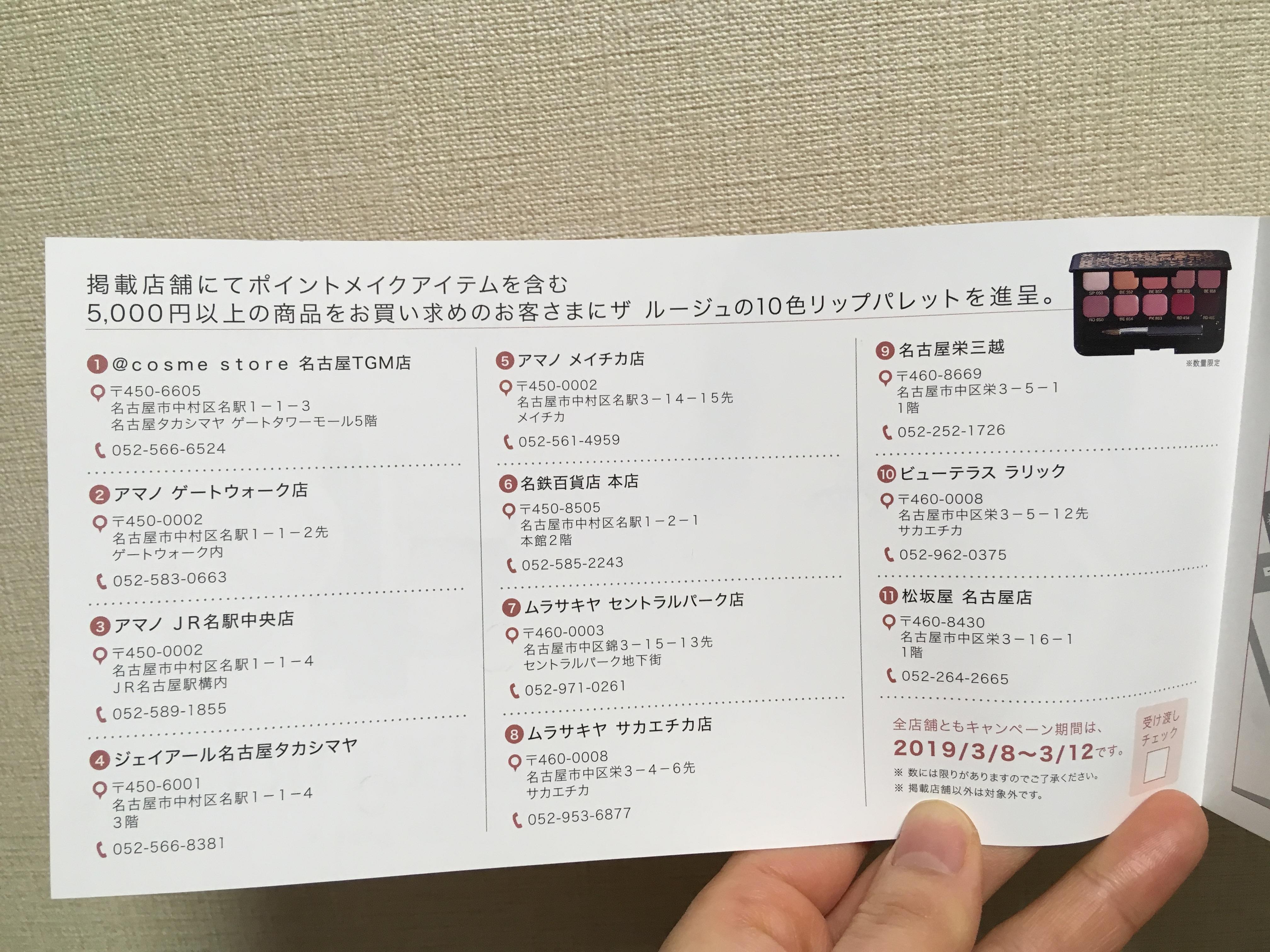 コーセービューティーフェスタ 2019 名古屋 コスメデコルテ リップパレット プレゼント