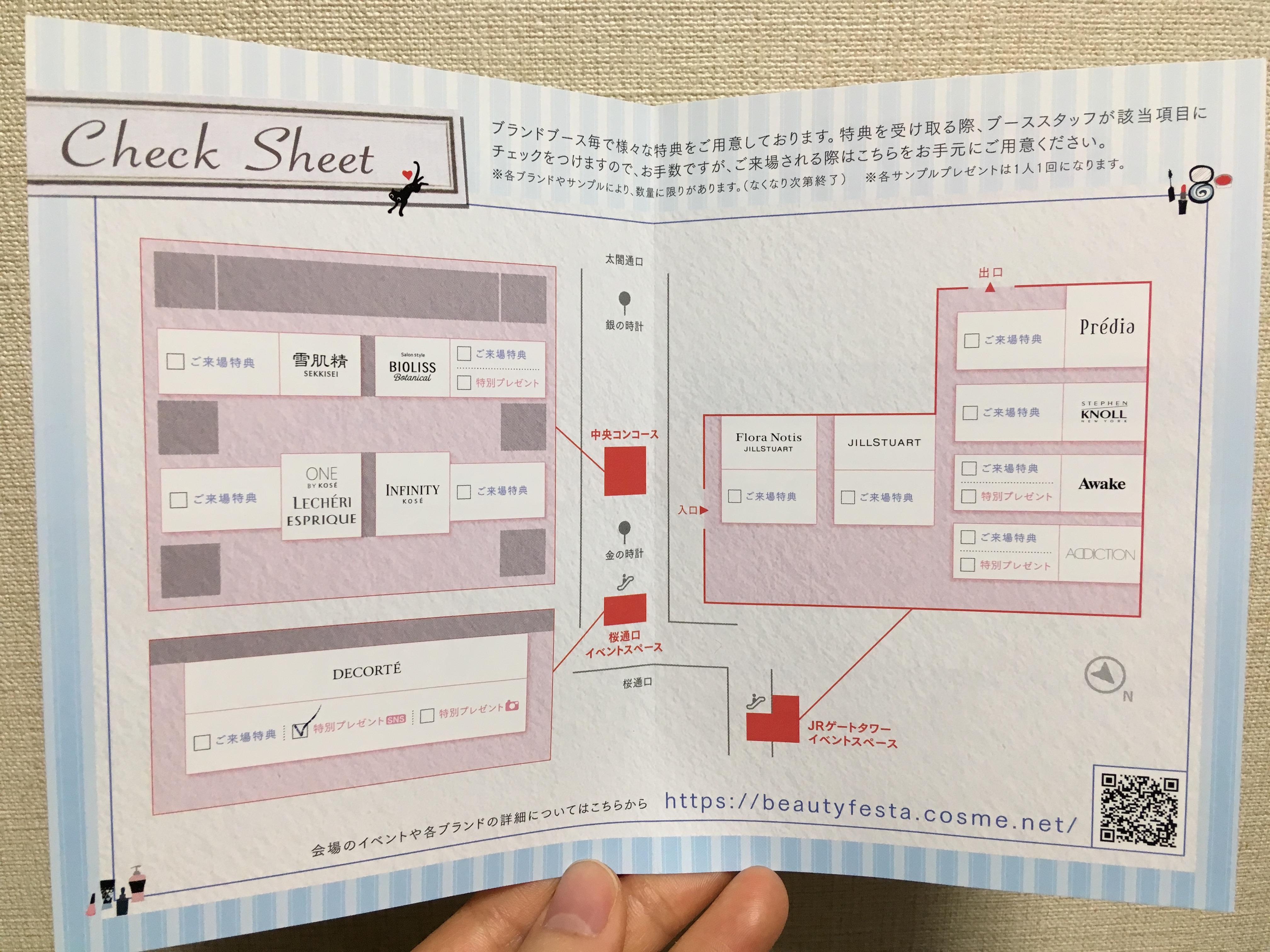 コーセービューティーフェスタ 2019 名古屋 KOSE