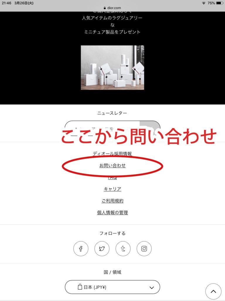 Dior ディオール オンラインブティック 問い合わせ カスタマーサポート カスタマーサービス