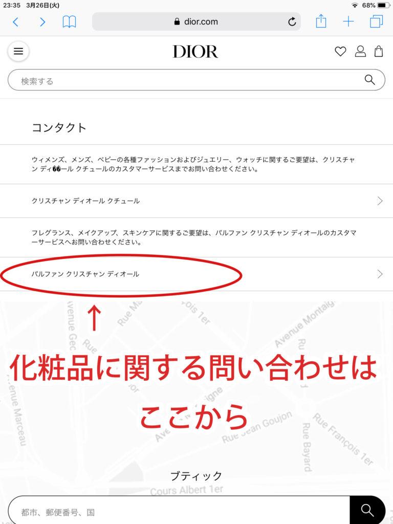 Dior オンラインブティック コスメ 化粧品 問い合わせ カスタマサポート カスタマーサービス
