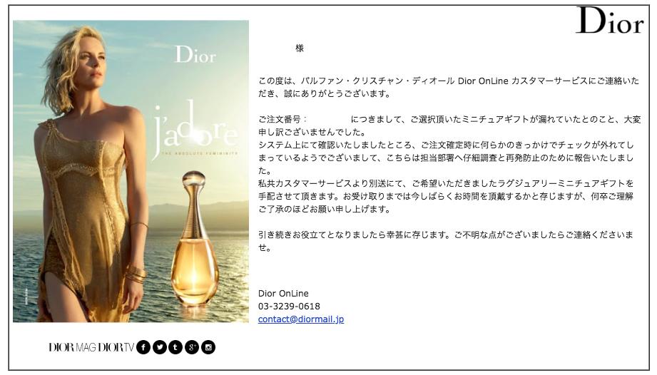 Dior ディオール オンラインブティック お問い合わせ メール 返信 カスタマーサービス カスタマーサポート