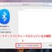 【AirDrop】iPhone-Mac間でAirDropがでいない時はBluetooth設定をいじれ!